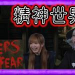#3【ホラー】Layers of Fear | ゴー☆ジャス、渚のレイアーズオブフィアー(日本語版)【GameMarketのゲーム実況】[ゲーム実況byゴー☆ジャス]