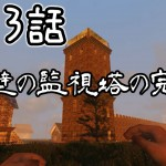 【7 Days To Die】巨大要塞警備員ゾンビスレイヤー 第13話【ゆっくり実況】[ゲーム実況bycoffee]