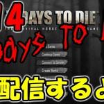 生配信7 Days To Die インセイン死んだらやり直し ゾンビ常に走る設定[ゲーム実況bycoffee]