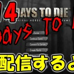 【生配信】7 Days To Die インセインで死んだらやり直し[ゲーム実況bycoffee]
