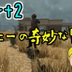 7 Days To Die建築家旅日記 Part2ゆっくり実況[ゲーム実況bycoffee]