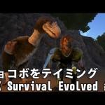 【ARK Survival Evolved 実況】 #61 恐竜版リアルマインクラフト 「チョコボっぽい鳥をテイミング」[ゲーム実況byアフロマスク]