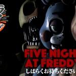 ホラー弟者兄者おついちのFive Nights at Freddy's 22BRO.[ゲーム実況by兄者弟者]