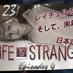【PC】LIFE IS STRANGE EP4 日本語吹替 Part23[ゲーム実況byjanne]
