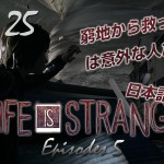 【PC】LIFE IS STRANGE EP5 日本語吹替 Part25[ゲーム実況byjanne]