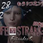 PCLIFE IS STRANGE EP5 日本語吹替 Part28 END2[ゲーム実況byjanne]