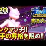 【ポケモン】ポッ拳 POKKÉN TOURNAMENT 実況プレイ!#20 【ランクマッチ/E2】[ゲーム実況byMOTTV]