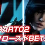 【PS4】Mirror's Edge Catalyst CB版 Part02【60fps】[ゲーム実況byjanne]