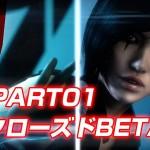 【PS4】Mirror's Edge Catalyst CB版 Part01【60fps】[ゲーム実況byjanne]