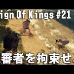Reign Of Kings 実況 #21 リアルマインクラフトに挑戦 「不審者を拘束せよ」[ゲーム実況byアフロマスク]