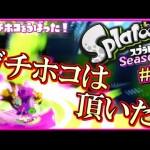 【スプラトゥーン】 ガチホコは頂いた!! S+勢のガチマッチ実況4!! #28 【Splatoon】[ゲーム実況byMOTTV]