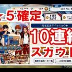 【あんスタ】1周年記念ダイヤスカウト 10連続! ~星5が1枚以上確定~[ゲーム実況byななこ]