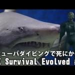 【ARK Survival Evolved 実況】 #62 恐竜版リアルマインクラフト 「初めてのスキューバダイビングで死にかける」[ゲーム実況byアフロマスク]