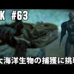 【ARK Survival Evolved 実況】 #63 恐竜版リアルマインクラフト 「巨大海洋生物の捕獲に挑戦」[ゲーム実況byアフロマスク]
