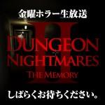 【ホラー】弟者の「Dungeon Nightmares II」【2BRO.】[ゲーム実況by兄者弟者]