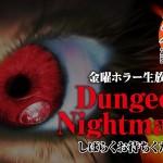 【ホラー】弟者の「Dungeon Nightmares」【2BRO.】[ゲーム実況by兄者弟者]
