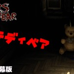 【Layers of Fear/日本語字幕】わにの実況 #13 テディベアの恐怖[ゲーム実況byわにくん]