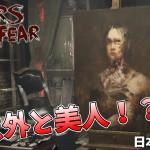 【Layers of Fear/日本語字幕】わにの実況 #14 意外と美人な奥様[ゲーム実況byわにくん]