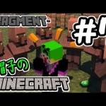 【Minecraft実況#7】匠帽子のマインクラフト ~Fragment編~【show】[ゲーム実況byshow]