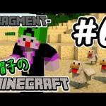 【Minecraft実況#6】匠帽子のマインクラフト ~Fragment編~【show】[ゲーム実況byshow]