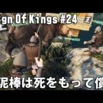 Reign Of Kings 実況 #24 リアルマインクラフトに挑戦 「革命軍でキングを倒せ」[ゲーム実況byアフロマスク]