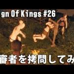 Reign Of Kings 実況 #26 リアルマインクラフトに挑戦 「不審者を鞭打ちで拷問してみた」[ゲーム実況byアフロマスク]