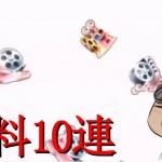 【サウスト】サボ&チンジャオ!豆腐の無料10連!【ワンピース サウザンドストーム】[ゲーム実況byあしあと]