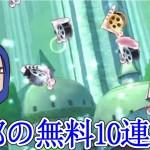 【サウスト】サボ&チンジャオ!五郎の無料10連!【ワンピース サウザンドストーム】[ゲーム実況byあしあと]