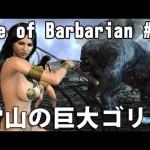 【18禁】 Age of Barbarian 実況 #4 セクシー女性戦士の冒険 「雪山の巨大ゴリラ」[ゲーム実況byアフロマスク]