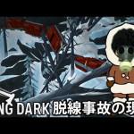 ロングダーク 実況 #19 「脱線事故の現場」 The Long Dark[ゲーム実況byアフロマスク]