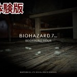 【先行体験版】「バイオハザード7」実況プレイ ちょっとおもしろい?ゲーム実況【BIOHAZARD 7 Teaser BEGINNING HOUR 】[ゲーム実況by ベル]