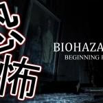 【新作】バイオハザード7 すずねの実況【RESIDENT EVIL 7 BEGINNING HOUR -BIOHAZARD-】[ゲーム実況byすずね]