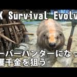 【ARK Survival Evolved 実況】 #64 恐竜版リアルマインクラフト 「ビーバーハンターになって一攫千金を狙う」[ゲーム実況byアフロマスク]