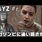 【DayZ 実況】 新しくなったDayZに挑戦! 「全力ゾンビに追い回される」 #1[ゲーム実況byアフロマスク]