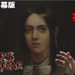 【Layers of Fear/日本語字幕】わにの実況 #15.Ending 奥様完成![ゲーム実況byわにくん]
