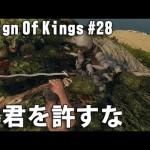 Reign Of Kings 実況 #28 リアルマインクラフトに挑戦 「暴君を許すな」[ゲーム実況byアフロマスク]