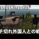 Reign Of Kings 実況 #29 リアルマインクラフトに挑戦 「ガチ切れ外国人」[ゲーム実況byアフロマスク]