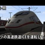 トレインシミュレーター 実況 「ドイツの高速鉄道ICEを運転しみた」 ICE 3M[ゲーム実況byアフロマスク]