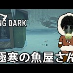 ロングダーク 実況 #24 「極寒の魚屋さん」 The Long Dark[ゲーム実況byアフロマスク]