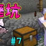 【マインクラフト】フリクラ2nd #7 廃坑!!【ゆっくり実況】[ゲーム実況byエル]