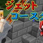 【マインクラフト】フリクラ2nd #8 初心者のジェットコースター!【ゆっくり実況】[ゲーム実況byエル]