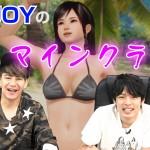 【7/25茸とJOYのマイン・クライム ~ DEAD OR ALIVE Xtreme 3編~ #34】[ゲーム実況by茸]