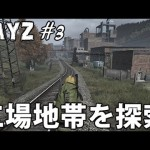 【DayZ 実況】 新しくなったDayZに挑戦! 「工場地帯を探索」 #3[ゲーム実況byアフロマスク]