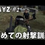 【DayZ 実況】 新しくなったDayZに挑戦! 「初めての射撃訓練」 #2[ゲーム実況byアフロマスク]