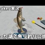 凍った湖に穴をあけて魚釣りしてみた 【Ice Lakes 実況】[ゲーム実況byアフロマスク]