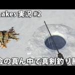 都会の真ん中で真剣釣り勝負 【Ice Lakes 実況 #2】[ゲーム実況byアフロマスク]