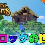 【Portal Knights】わにの実況 #1 ブロックの世界を救え![ゲーム実況byわにくん]