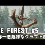The Forest 実況 #5 人食い族のいるリアルマインクラフト 「世界一悪趣味なクラフト機能」[ゲーム実況byアフロマスク]