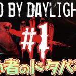 #1 いまさらな【Dead by Daylight】でドタバタ劇【非対称型対戦ホラー】[ゲーム実況byアシェ&レシル夫婦]