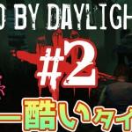 #2 世界一酷いタイマン【Dead by Daylight】天然夫婦対決【非対称型対戦ホラー】[ゲーム実況byアシェ&レシル夫婦]